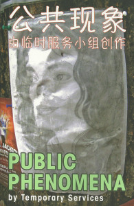 101. Public Phenomena (中国的 and English), by Temporary Services, February 2014.